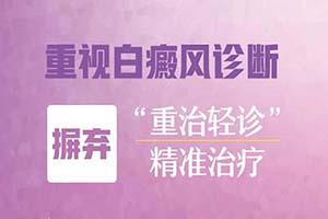 安庆专业的白癜风医院是哪家