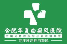 合肥华夏医院底部logo